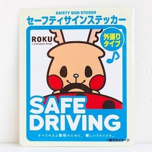セーフティーステッカー_SAFE DRIVING