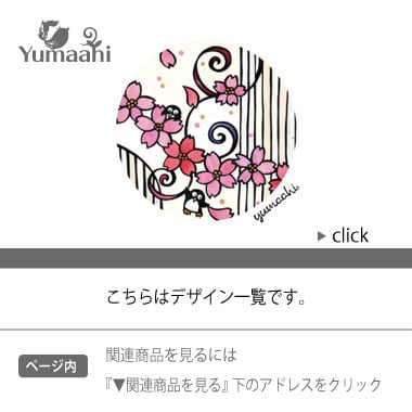 ※こちらはデザイン一覧 です。商品はページ内の関連商品からご覧ください。 桜の中のペンギン達