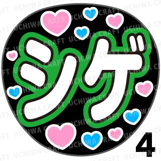 【プリントシール】【NEWS/加藤シゲアキ】『シゲ』コンサートやライブに!手作り応援うちわでファンサをもらおう!!!
