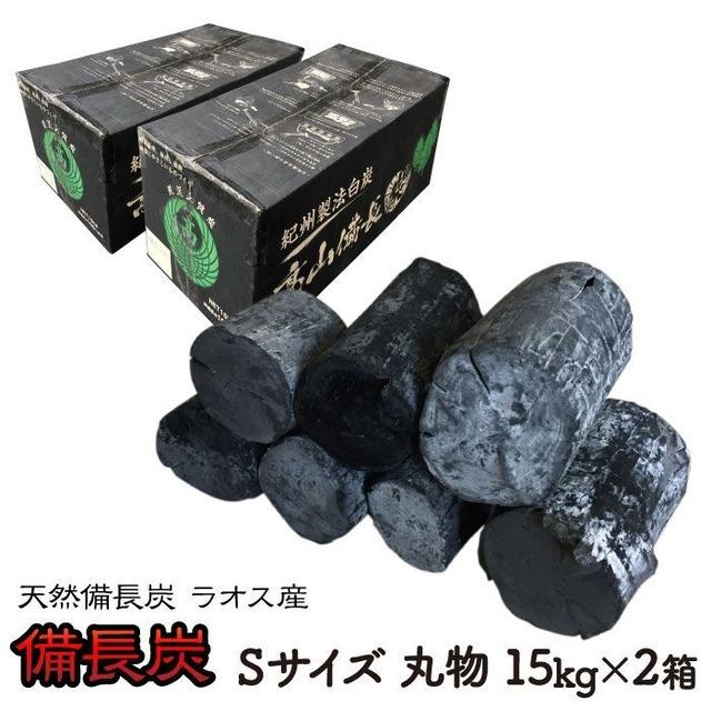 天然備長炭 ラオス産 Sサイズ 丸物 15kg×2箱セット  s-1230005-02