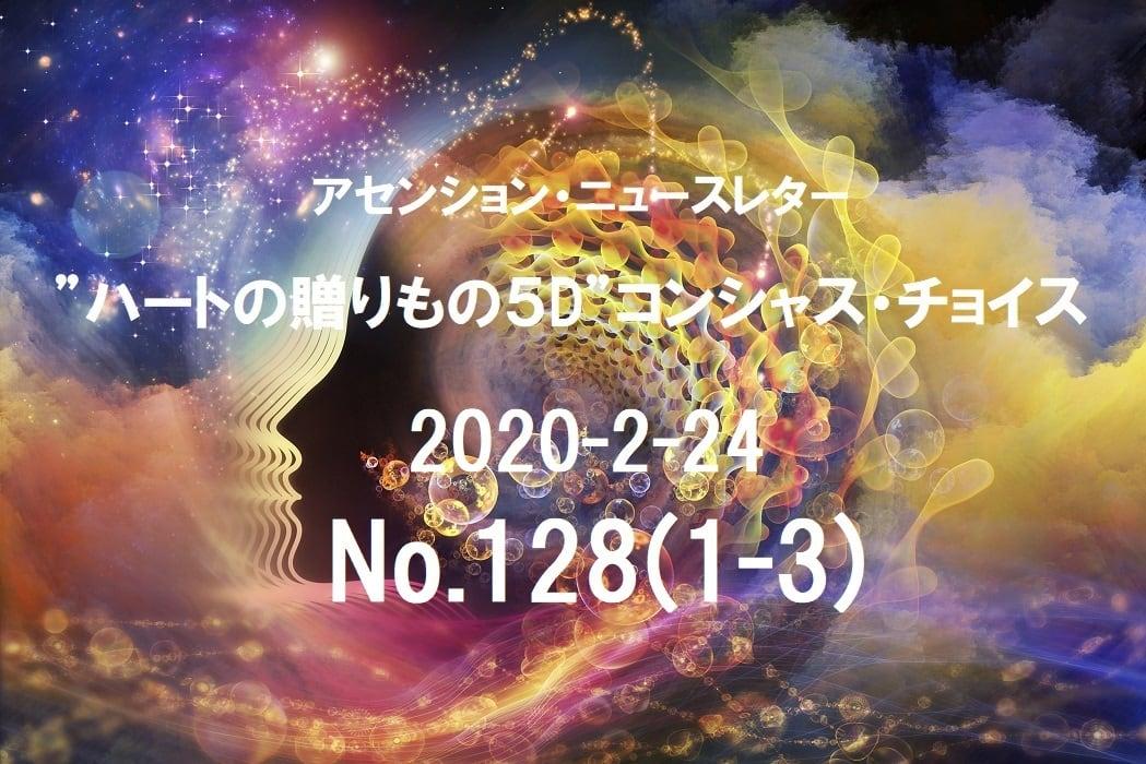 アセンションニュースレター・コンシャスチョイスNo.128(2020-2-24)