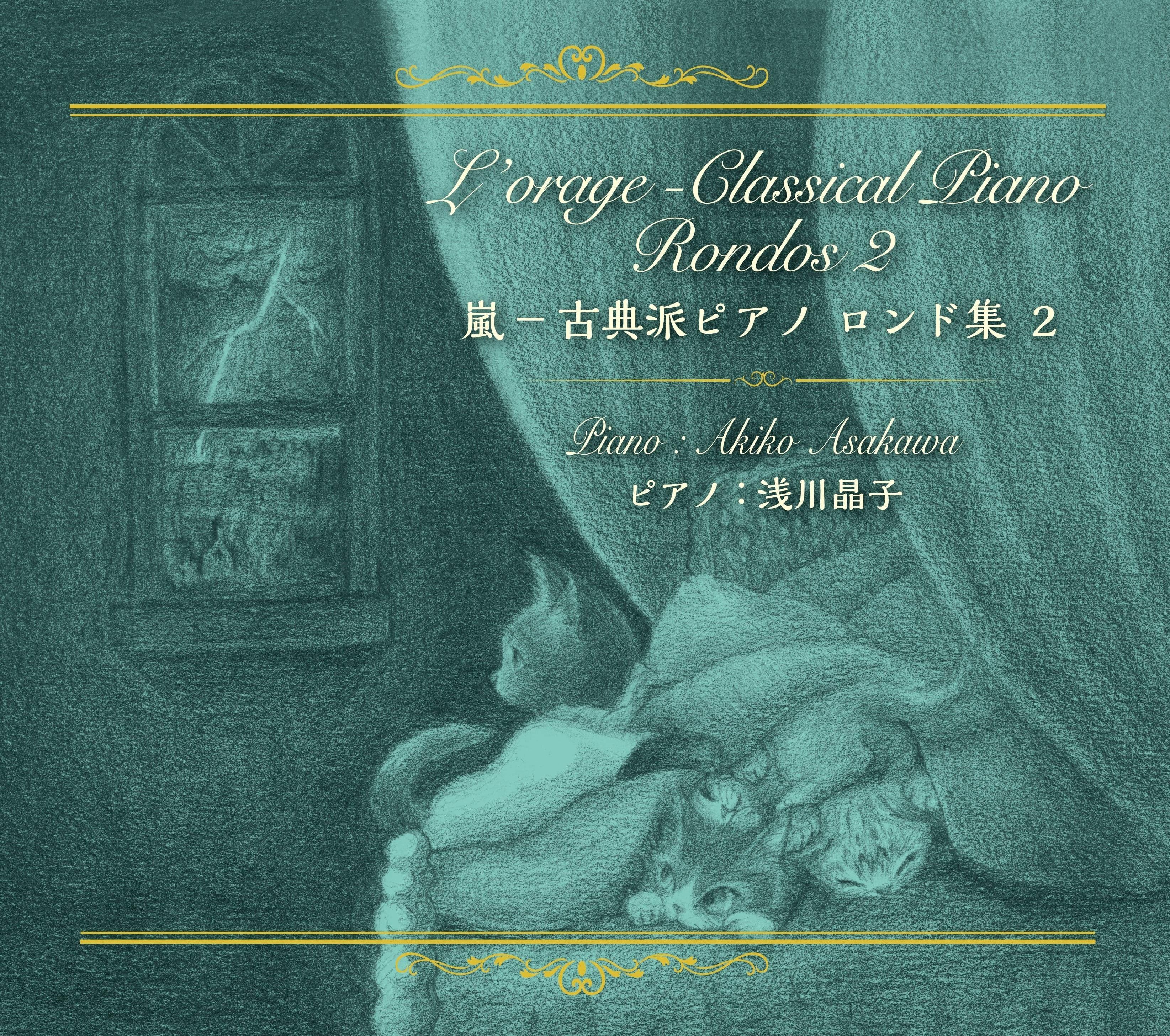 嵐 - 古典派ピアノ ロンド集 2(WKCD-0135)