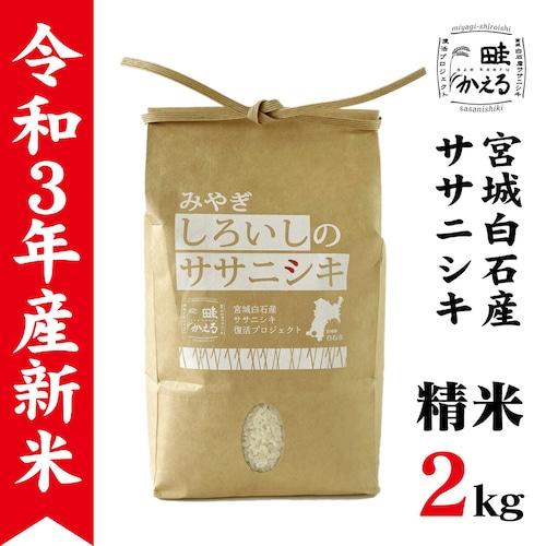 【新米】令和3年産 ササニシキ精米2kg