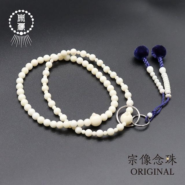 【本珊瑚(白)】六万浄土  │ 共仕立 │ 正絹梵天房 │ 女性用本式念珠