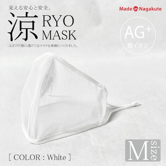涼マスク / WHITE / Mサイズ / 高機能フィルター30枚付