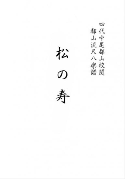 T32i180 松の寿(尺八/在原勾当/楽譜)