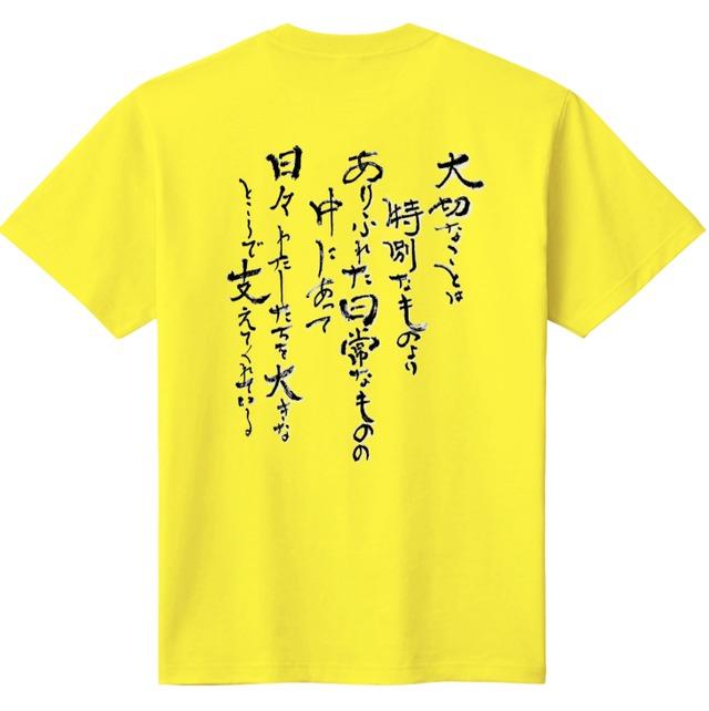 働き方プレゼンピッチTシャツ(黄色)大切なこと