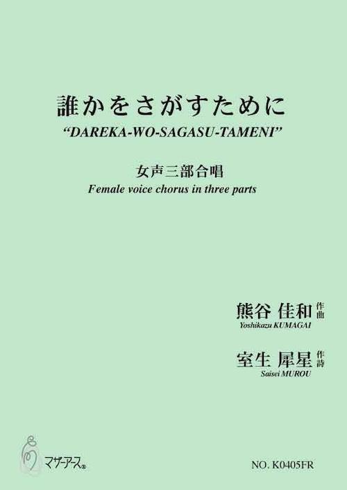 K0405 誰かをさがすために(女声合唱,ピアノ/熊谷佳和/楽譜)