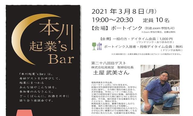 終了しました!2021年3月8日本川起業's Bar / 第28回目  株式会社晃祐堂 取締役社長 土屋 武美さん