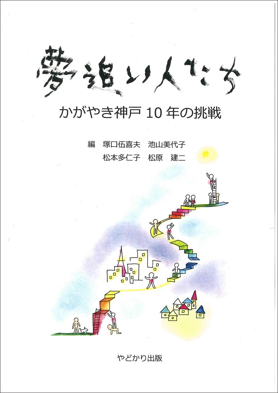 夢追い人たち かがやき神戸10年の挑戦