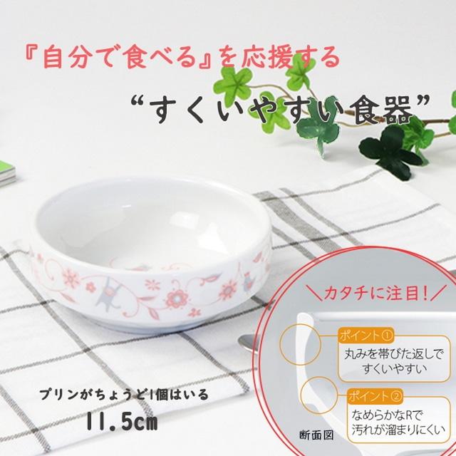 11.5cm すくいやすい小鉢 強化磁器 サラサ ピンク【1712-1310】