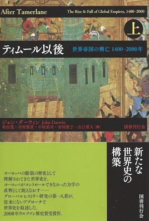 ティムール以後 世界帝国の興亡 1400-2000年[上]