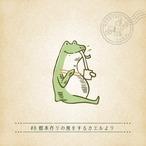 月刊謎解き郵便『ある友人からの手紙』#8 標本作りの旅をするカエルより