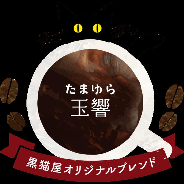 「玉響(たまゆら) 100g」の商品イメージ