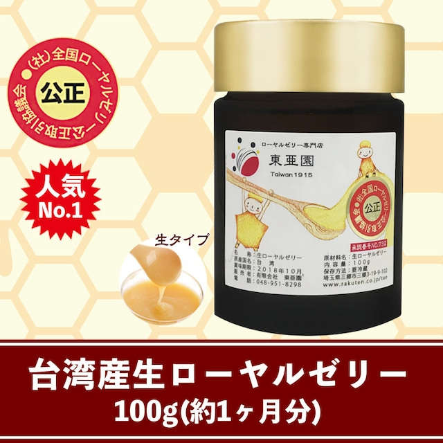 「送料無料」人気NO.1、台湾産生ローヤルゼリー100g(約1ヶ月分)x1本(ヤマト運輸冷凍便発送)