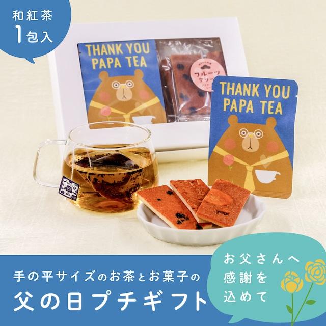 父の日プチギフトセット|ごあいさつ茶&果物アソート松風|お茶とお菓子のプチギフト