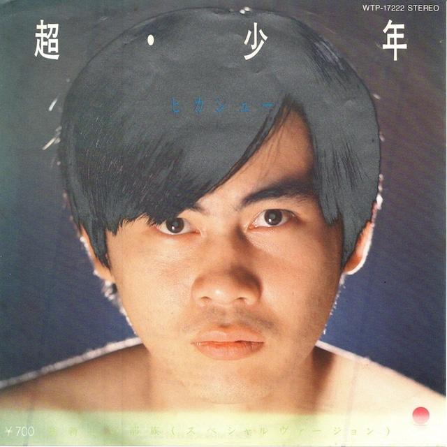 【7inch・国内盤】ヒカシュー / 超・少年