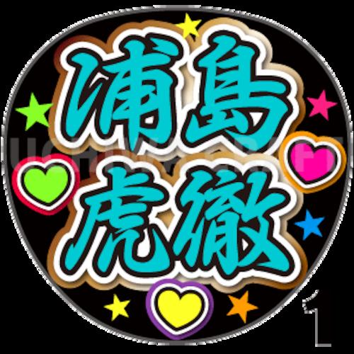 【プリントシール】【刀剣乱舞団扇】『浦島虎徹』コンサートやライブに!手作り応援うちわで主にファンサ!!!