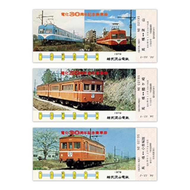 [流鉄]電化30周年 記念乗車券(昭和54年発売)