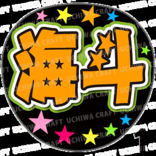 【プリントシール】【TravisJapan/宮近海斗】『海斗』コンサートやライブに!手作り応援うちわでファンサをもらおう!!!