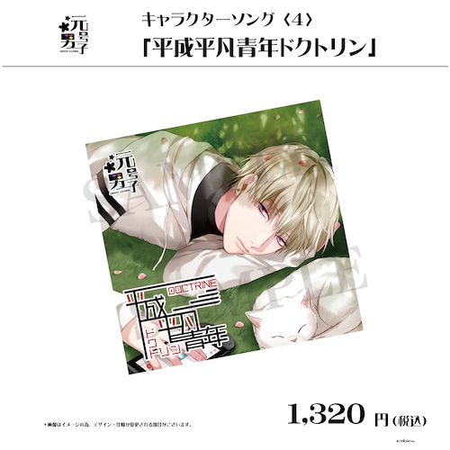 【予約商品同梱】元号男子キャラクターソング〈4〉 「平成平凡青年ドクトリン」