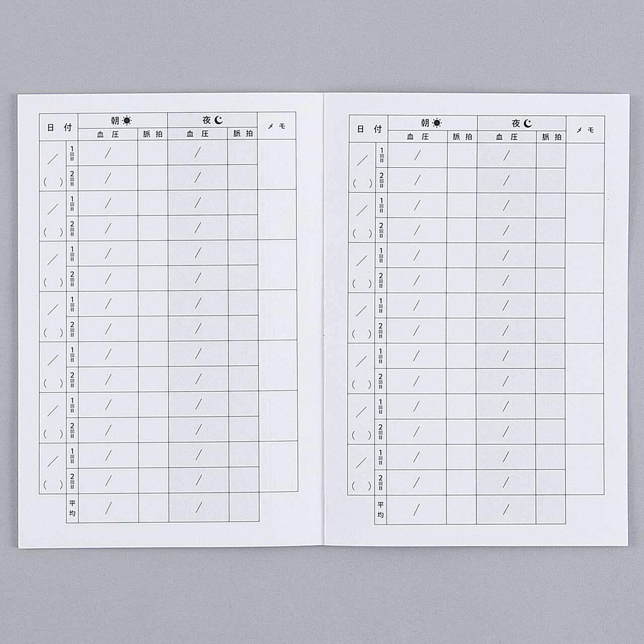 血圧手帳 600冊(つばき)