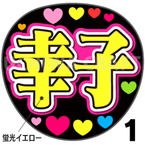【蛍光プリントシール】【演歌/小林幸子】『幸子』コンサートやライブに!手作り応援うちわでファンサをもらおう!!!