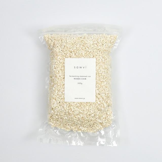 特別栽培 白米糀