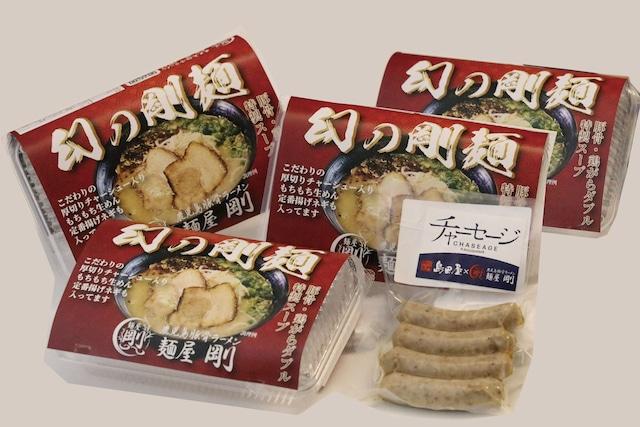 幻の剛麺4食チャーセージ1袋セット