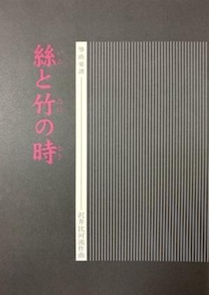 S30i96 絲と竹の時(箏,17,尺/沢井比河流/楽譜)