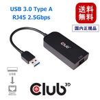 【CAC-1420】Club3D USB 3.2 Gen1 Type A to RJ45 2.5Gb 高速イーサネット アダプタ