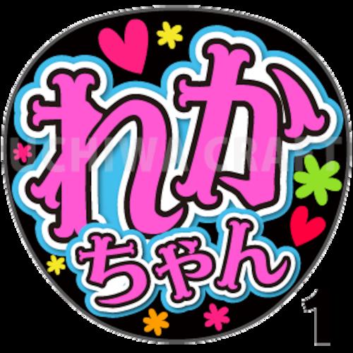 【プリントシール】【STU48/研究生/田口玲佳】『れかちゃん』コンサートや劇場公演に!手作り応援うちわで推しメンからファンサをもらおう!!