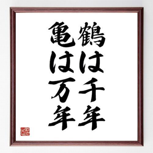 名言書道色紙『鶴は千年、亀は万年』額付き/受注後直筆(千言堂)Z2106