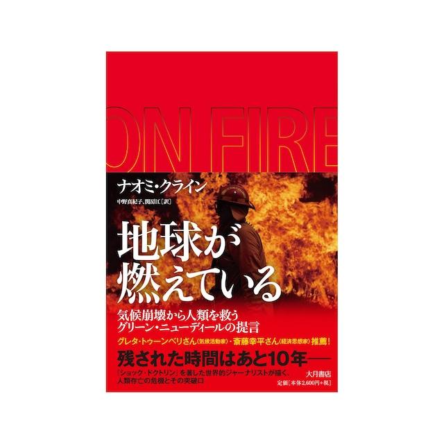 『地球が燃えている』★オンライントーク配信動画付き!