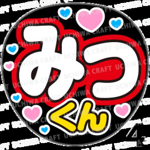 【プリントシール】【Kis-My-Ft2/北山宏光】『みっくん』コンサートやライブに!手作り応援うちわでファンサをもらおう!!!