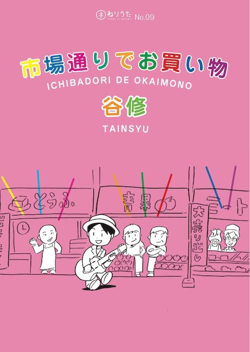ねりうた #09 「市場通りでお買い物」ダウンロード版