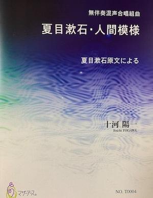 T0004 夏目漱石・人間模様(混声合唱/十河陽一/楽譜)