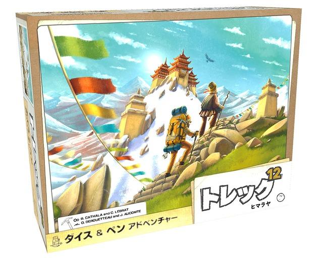 トレック12 日本語版