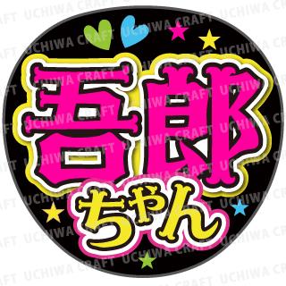 【プリントシール】【稲垣吾郎】『吾郎ちゃん』コンサートやライブに!手作り応援うちわでファンサをもらおう!!!