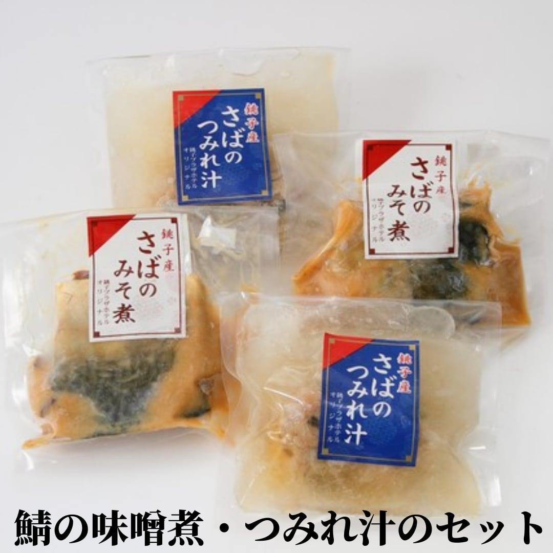 鯖の味噌煮・つみれ汁のセット