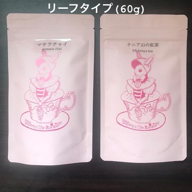 【ポスト投函】マサラチャイ&ケニア山の紅茶