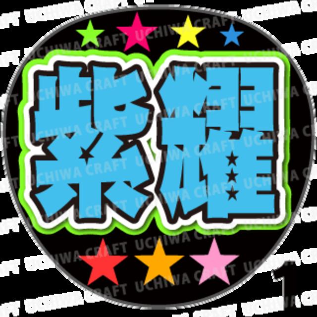 【プリントシール】【Mr.KING/平野 紫耀】『紫耀』コンサートやライブに!手作り応援うちわでファンサをもらおう!!!