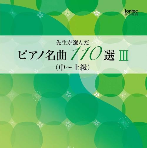 先生が選んだ ピアノ名曲110選 III (中〜上級)