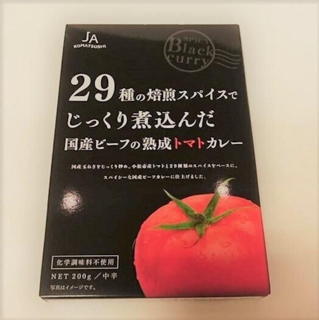 国産ビーフの熟成トマトカレー
