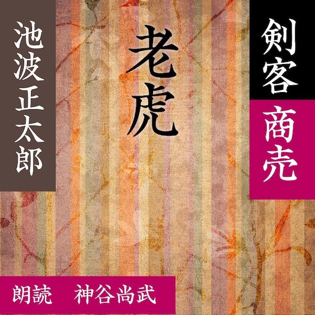 [ 朗読 CD ]老虎 剣客商売より  [著者:池波 正太郎]  [朗読:神谷尚武] 【CD1枚】 全文朗読 送料無料 文豪 オーディオブック AudioBook