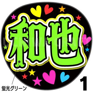 【蛍光プリントシール】【なにわ男子/大橋和也】『和也/かずくん/和くん』コンサートやライブに!手作り応援うちわでファンサをもらおう!!!