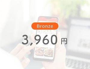 Bronze ランク/【URLの納品について】を購入前にご確認ください