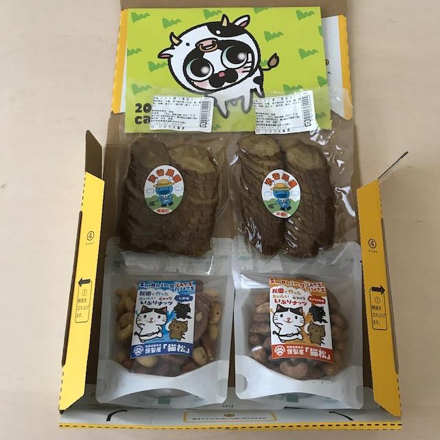 【生産者応援】いぶりセット〜渋谷農園いぶりがっこ&猫松いぶりナッツ〜
