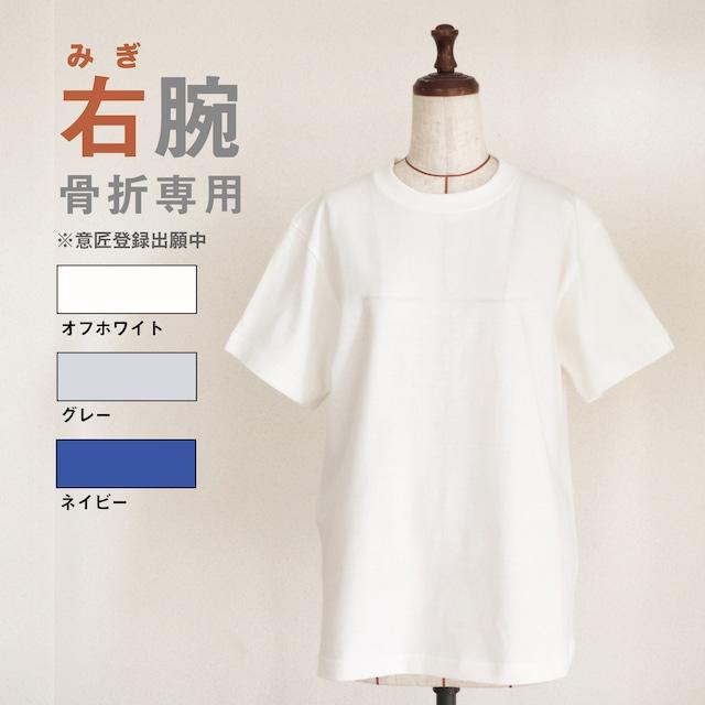 「右腕」を骨折されている方専用 Tシャツ