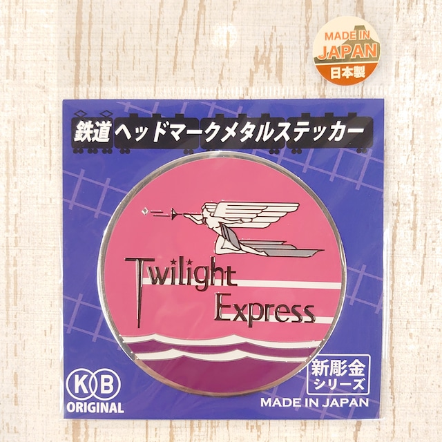 【彫金ステッカー】トワイライトエクスプレス